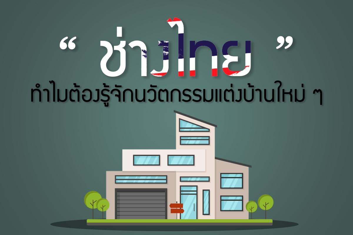 ช่างไทย_๒๐๐๙๑๒_0